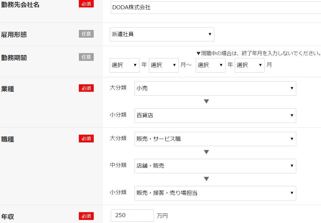 「DODA」ユーザー登録